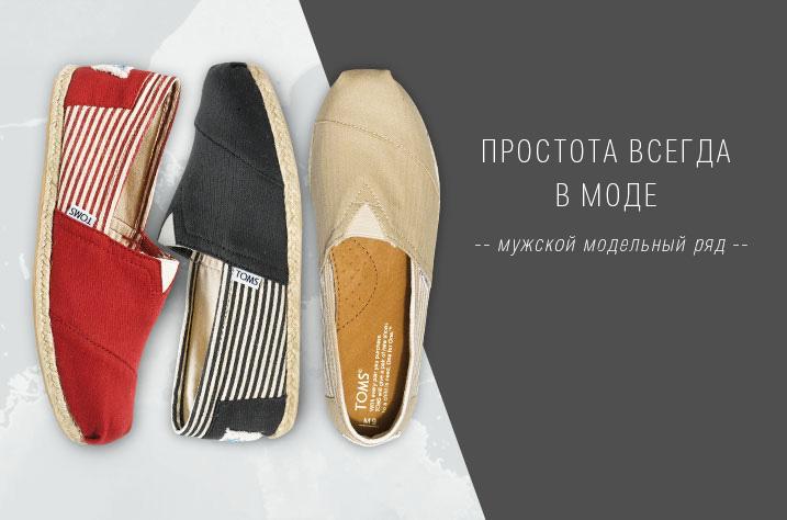 3bc211b46b30 Обувь TOMS Shoes Россия - Обувь Toms купить в интернет-магазине Toms-Russia .ru